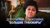 """""""Деспотичные домохозяйки"""". 1 серия"""
