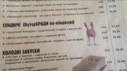 """Бар """"Каратель"""" в Киеве: ирония с гастрономическим уклоном"""