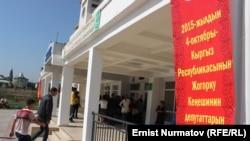 Голосование в киргизском городе Ош, 4 октября 2015 года