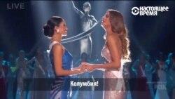 """На конкурсе """"Мисс Вселенная"""" перепутали победительниц"""