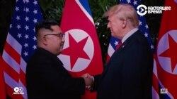 Смотри в оба. Востоковеды о саммите США и КНДР
