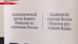 В Праге открылся Академический центр Бориса Немцова