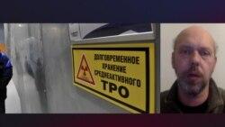 """Чем опасны """"урановые хвосты"""", которые привезли в Петербург из Европы"""