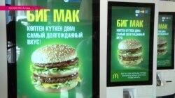 """В Казахстане открыли первый """"Макдональдс"""""""