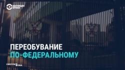 """""""Переобувание"""" российских СМИ по делу Голунова"""