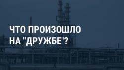 """Что случилось на нефтепроводе """"Дружба"""""""
