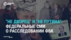 """""""Иностранная диверсия"""". Федеральные СМИ ответили на расследование о """"дворце Путина"""""""