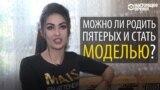 Парвина Саидова - таджикская супермодель и супермама