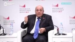 Михаил Мишустин: что известно о новом премьере России