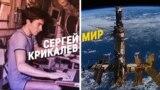 Улетел в космос из СССР, вернулся в другую страну: история Сергея Крикалева