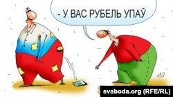 """""""У вас рубль упал"""""""