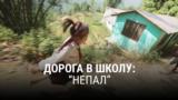 """""""Дорога в школу"""". Шестая серия"""