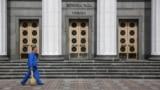 UKRAINE - Verkhovna Rada, Kyiv