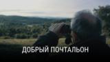 """""""Добрый почтальон"""". Режиссер: Тонислав Христов"""