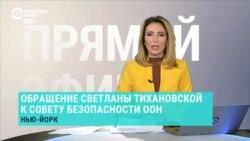 Тихановская выступила в Совете безопасности ООН. Спецэфир