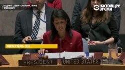 Как в Совбезе ООН обсуждали удар США по Сирии