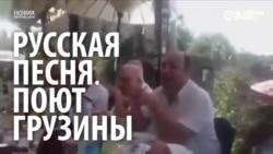 """Русские """"Тополя"""" с грузинским акцентом"""