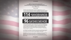 "От Медведева до Абрамовича – кто и почему попал в ""кремлевский список"""