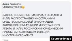 Скриншот комментария Дениса Камалягина в фейсбуке