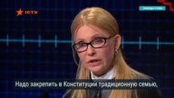"""Украинские депутаты хотят закрепить в Конституции """"традиционную семью"""""""