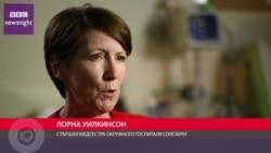 BBC взяла интервью у работников госпиталя, где лечили Сергея и Юлию Скрипалей
