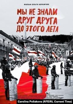 Официальный постер фильма