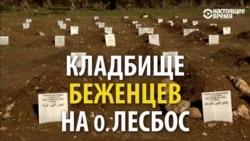Тысячи беженцев из Сирии покоятся на греческом кладбище