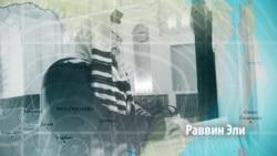 Из Нью-Йорка в Биробиджан: 28-летний раввин учит в России кашруту и Торе