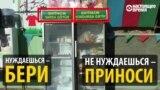 Как в Баку работает бесплатный сервис по обмену продуктами и одеждой