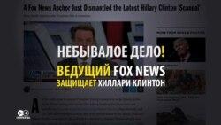 Ведущий канала Fox не согласился с тем, что канал говорил о Хиллари Клинтон. Что с ним будет дальше?