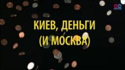 Киев, деньги и Москва: как российские СМИ о(б)суждали выдачу Украине кредита МВФ