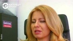 Зузана Чапутова: боролась против свалки, а стала президентом