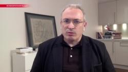 """""""Если не берешь взятки – ты потенциально нелоялен, и тебя выкинут"""". Ходорковский о приговоре Улюкаеву"""