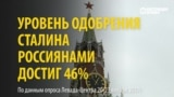 Почти половина россиян одобряют то, что делал Сталин. Почему?