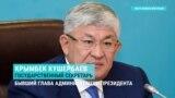 Новые старые министры правительства Казахстана, кто они?