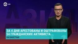Азия: полсотни задержанных в Казахстане перед субботними митингами