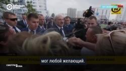 Смотри в оба: Лукашенко и оппозиция в Гомеле