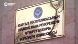 Шестьдесят три кандидата на пост президента Кыргызстана. Кто они