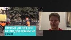 """Почему власти России не объявляют ЧП вместо """"самоизоляции"""""""