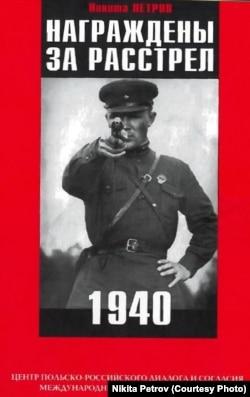 """Обложка книги Никиты Петрова """"Награждены за расстрел 1940"""""""
