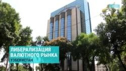 Эксперт – о либерализации валютного рынка в Узбекистане