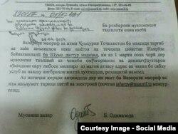 Распоряжение Министерства образования