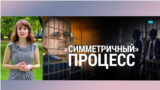 """Итоги: """"Симметричный"""" процесс"""