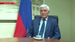 Интервью посла РФ в Беларуси Александра Сурикова