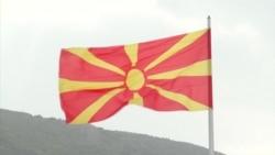 Македония голосует за переименование страны