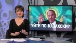 Итоги: уйти по-казахски