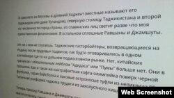 """Скриншот статьи """"Таджикистан: из советского прозябания в светлое будущее"""", опубликованной 16 июля 2016 года в """"Комсомольской правде"""""""