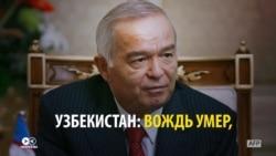 Узбекским телеканалам запретили упоминать в эфире имя Ислама Каримова
