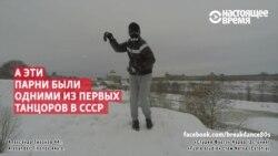 50 звезд советского брейк-данса станцевали флешмоб
