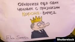 Карикатура Елкина с Путиным на одном из самодельных плакатов во время протестов в Петербурге